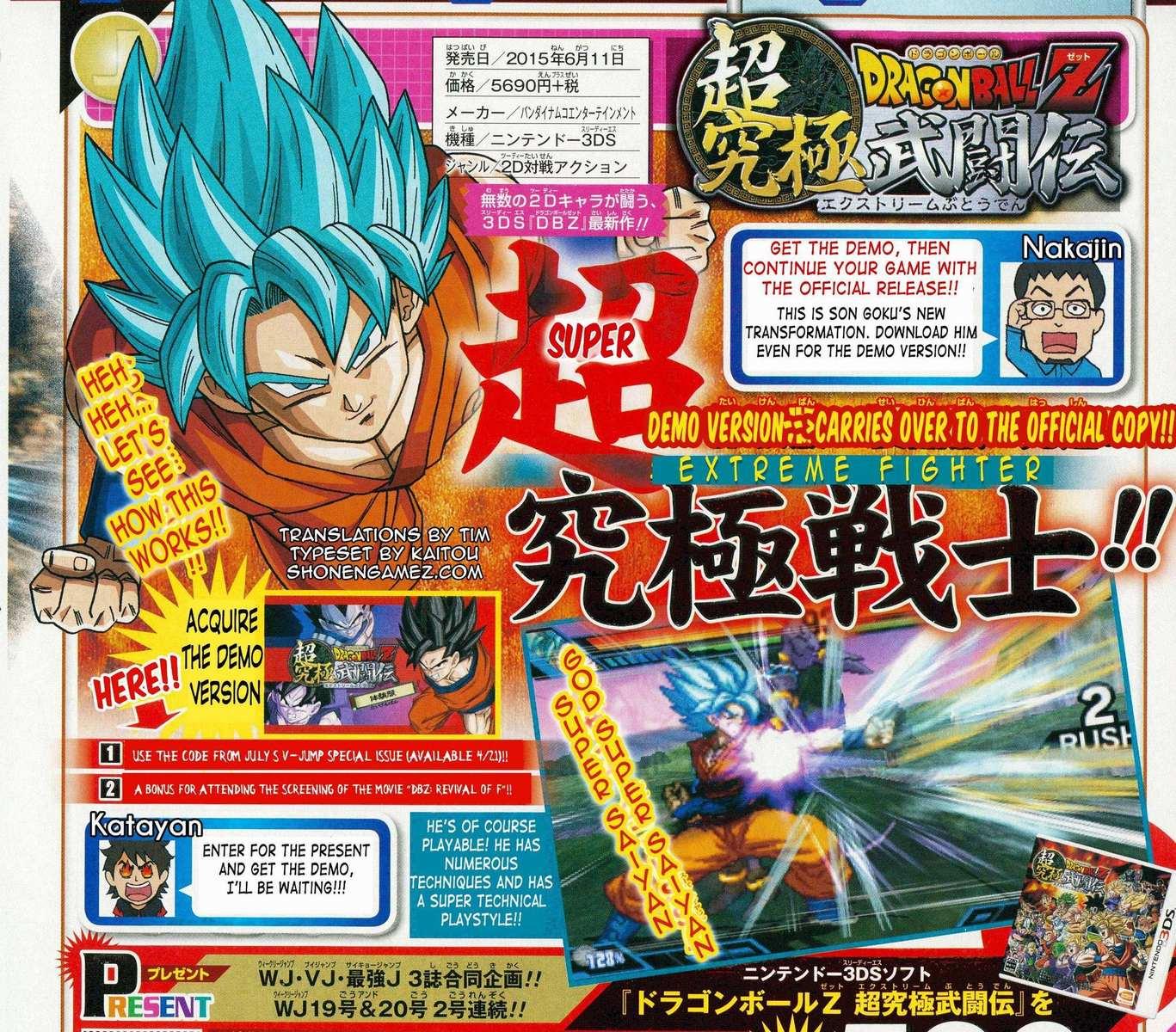 Dragon_Ball_Extreme_Butoden_1